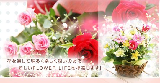 花を通して明るく楽しく潤いのある 新しいFLOWER LIFEを提案します! 花屋 フラワーアレンジメント 求人